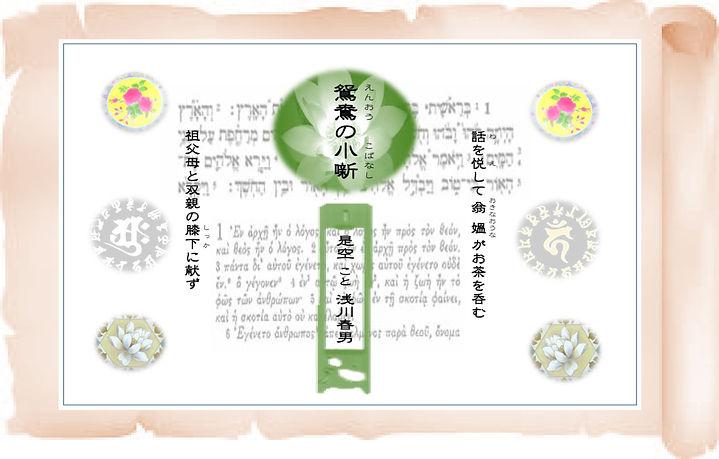 鴛鴦の小噺           (台紙付原本)-2.jpg