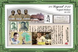 Legend ❷ 2-12