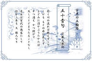 宇光の五十音句 ②-1.jpg