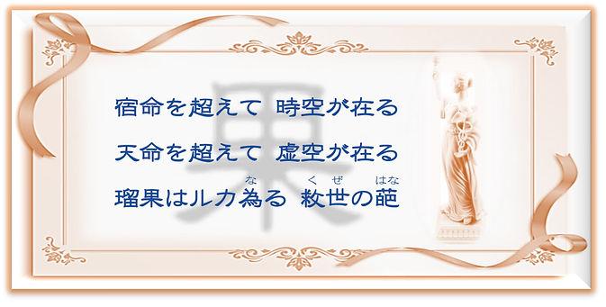 大谷瑠果に寄す-4.jpg