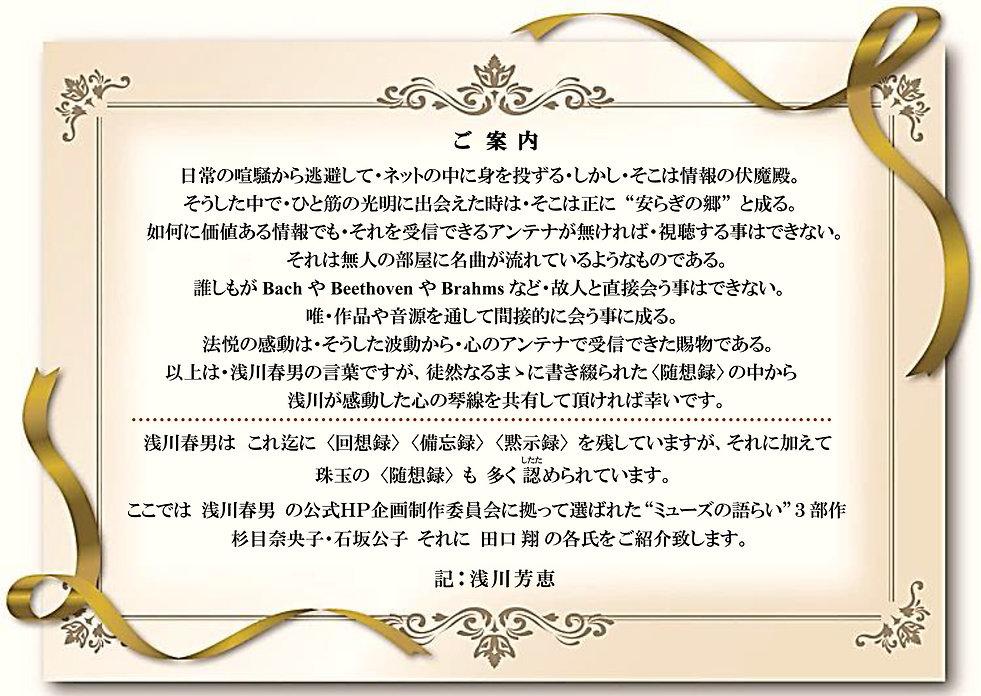 #ご案内*随想録❸石坂・杉目・田口*3部作-1.jpg
