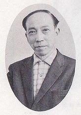 内田栄一 (1901~1985).jpg