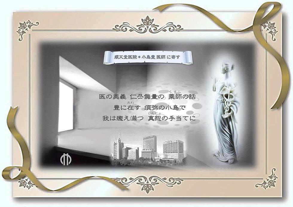 小島 豊-1.jpg