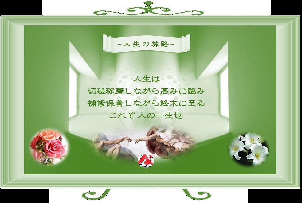 薬師讃頌  人生の旅路-4.png