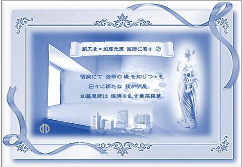 ⑨-2 加藤元康.jpg