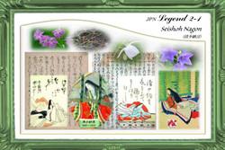 Legend ❷ 2-1       (清少納言)