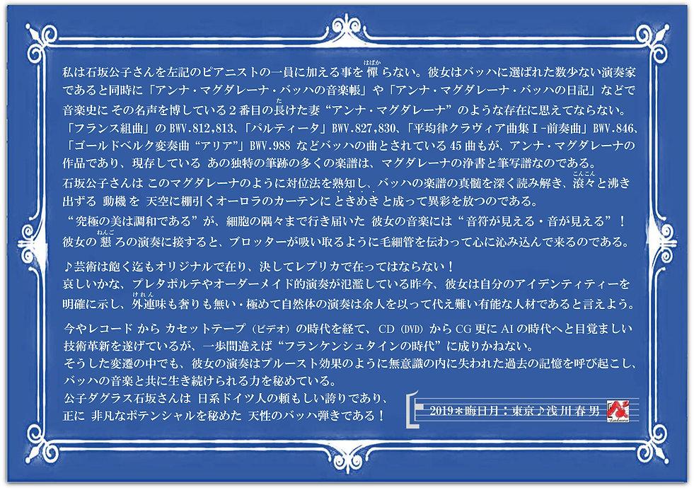 石坂公子*随想録-3.jpg