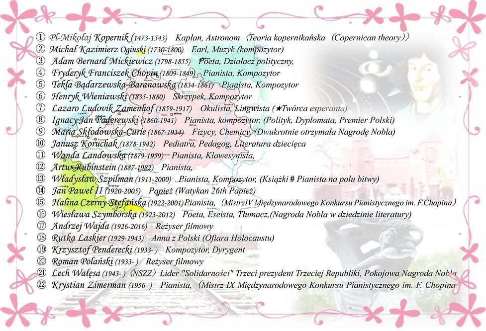 ポーランドの偉人の生年.jpg
