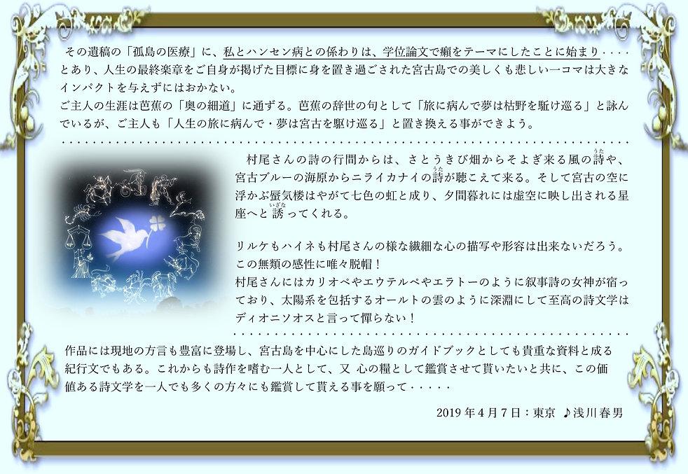 村尾イミ子UP用 原本-3.jpgの複製