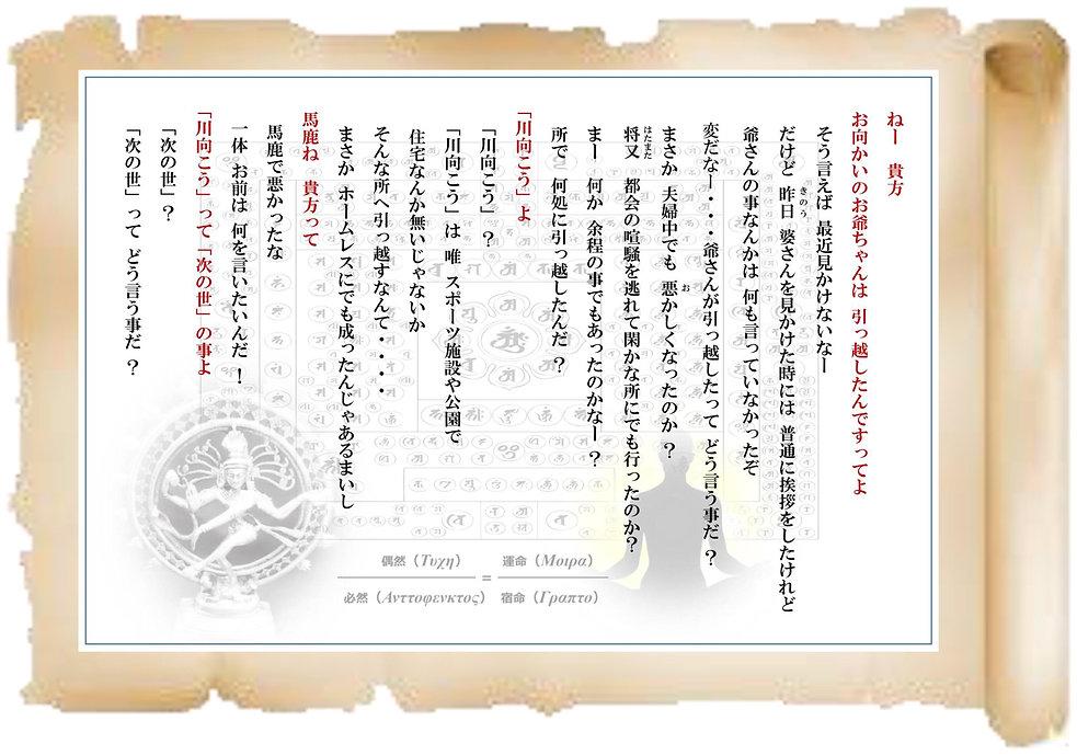 鴛鴦の小噺(台紙付き原本) -3.jpg