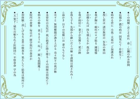 闘病記*本文4.jpg