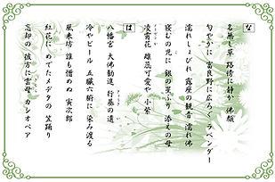 宇光の五十音句 ④-4.jpg