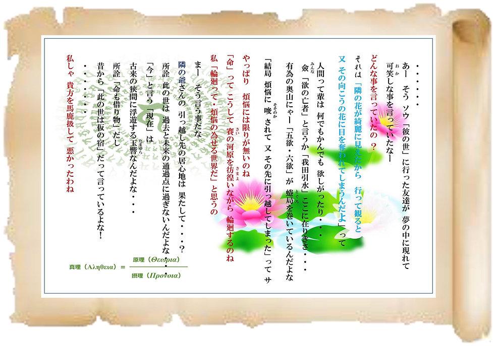 鴛鴦の小噺(台紙付き原本)-6.jpg