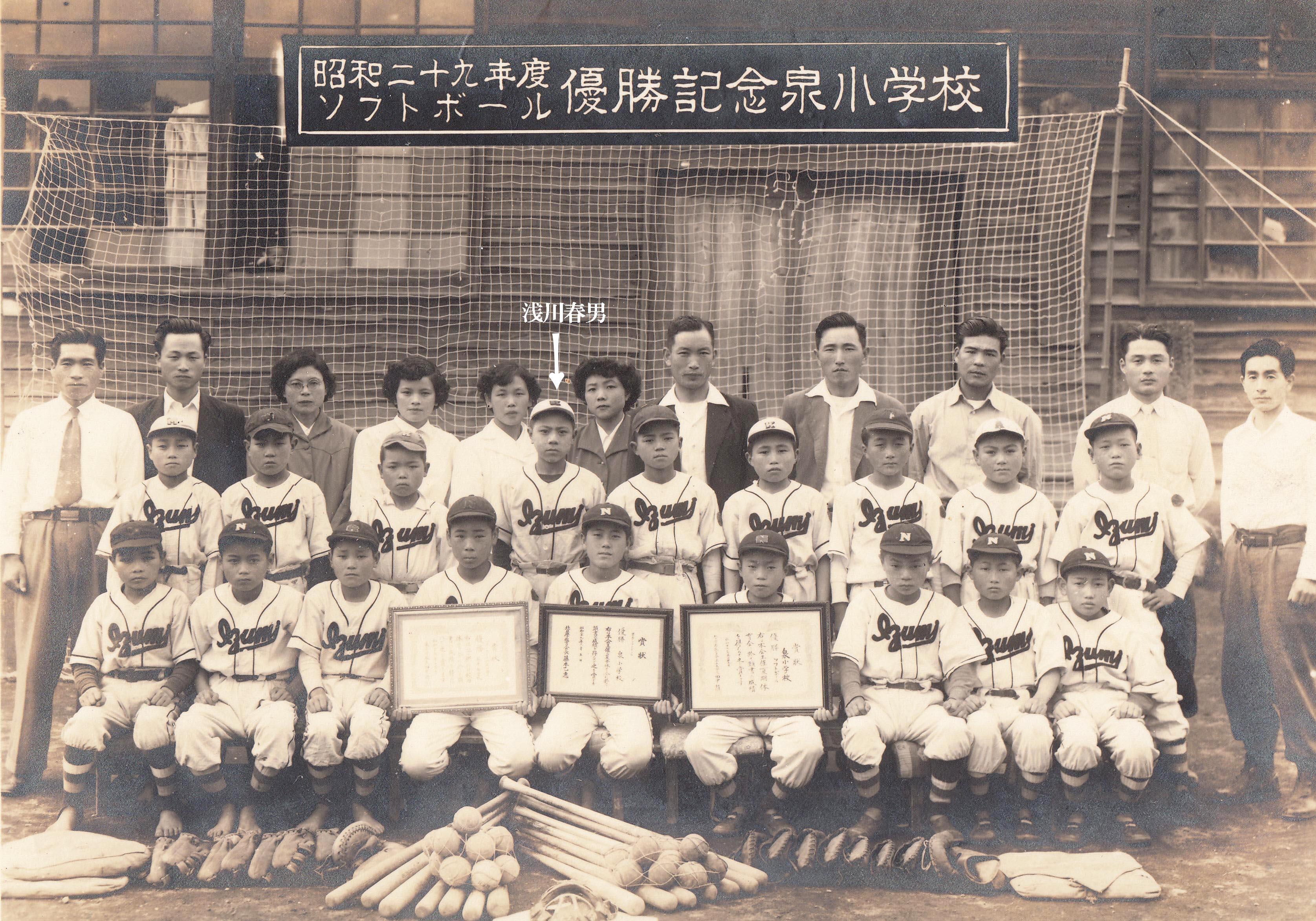 2. 小学校軟式野球部 (1954年)