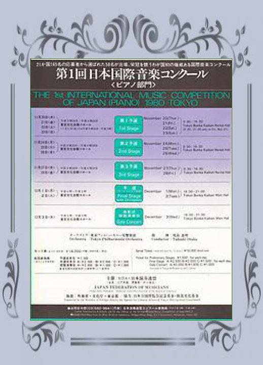 日本国際音楽コンクール*プログラム ①.jpg