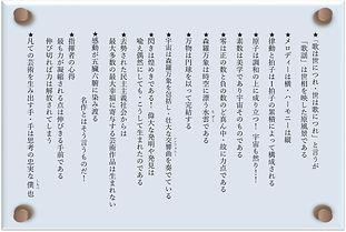 #虚空の諷刺花伝 (芸術*原本)105-6.jpg