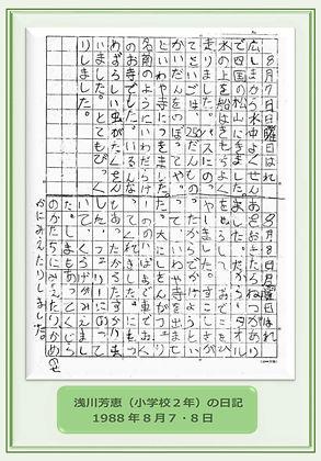 芳恵の日記.jpg