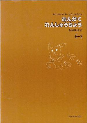 おんがく練習帳E-2.jpg