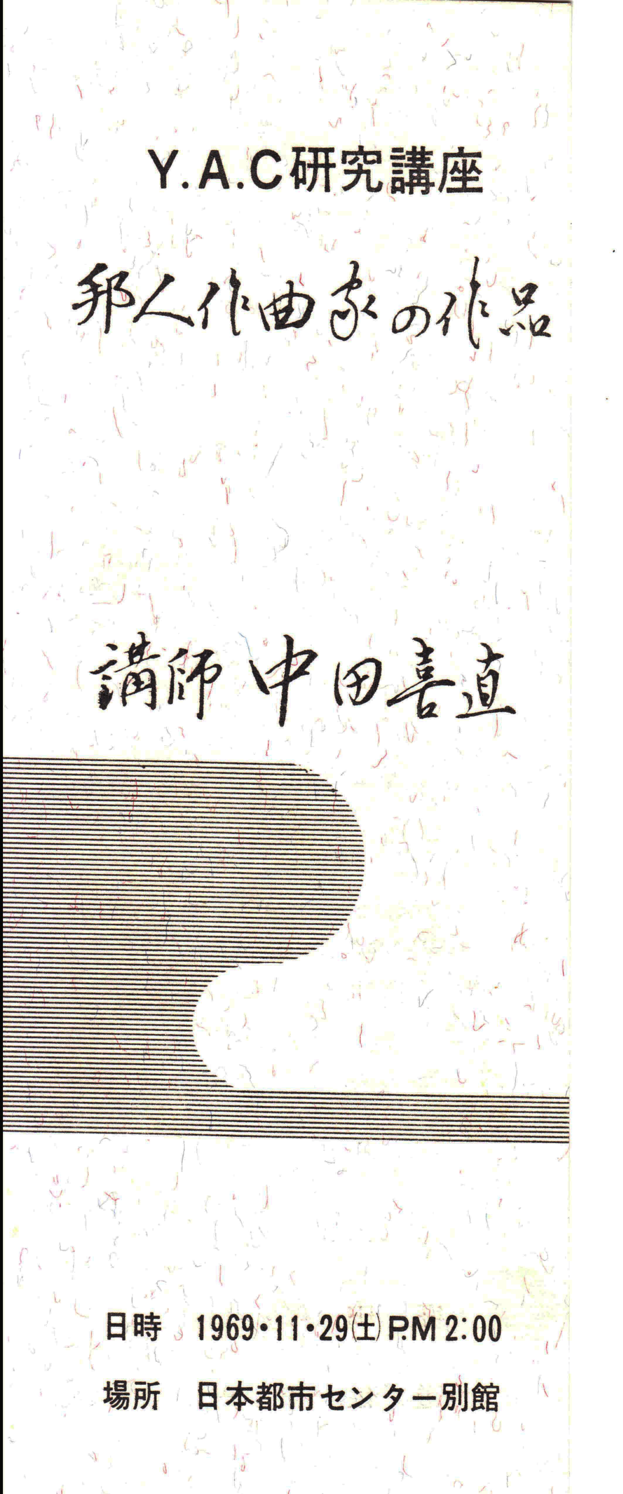 2-1. 中田喜直
