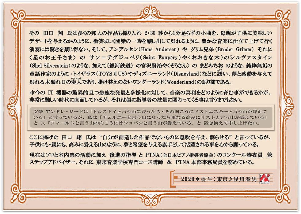 #田口翔(UP用)-2.jpg