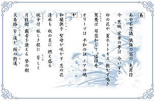 宇光の五十音句 ②-2.jpg