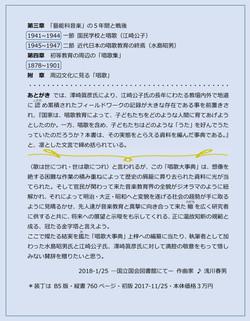 唱歌大事典3       (バック無し)