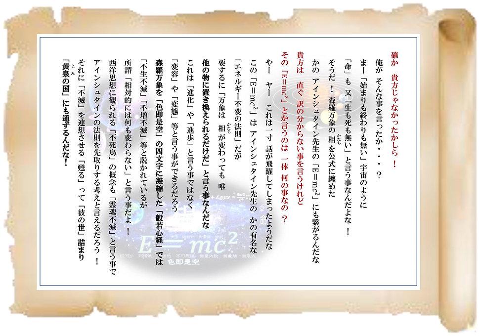 鴛鴦の小噺(台紙付き原本)-5.jpg