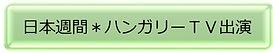 日本週間TV出演 ②.jpg