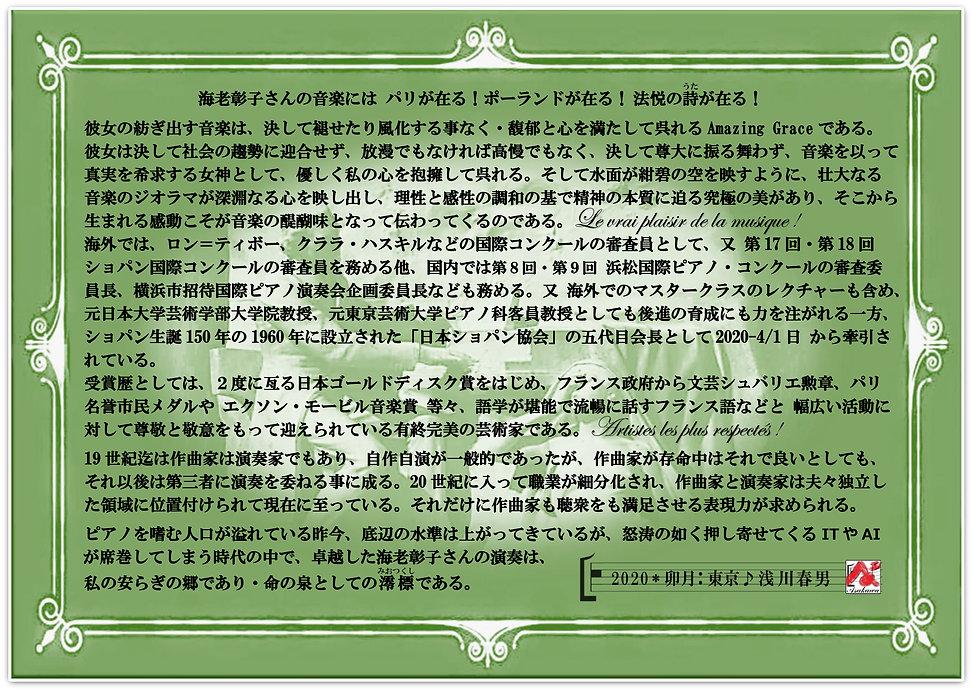海老彰子*本文-2.jpg