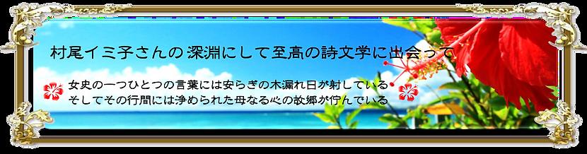 ② 村ミ子UP用 原本-6.png
