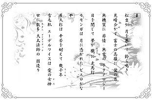 宇光の五十音句 ➄-5.jpg