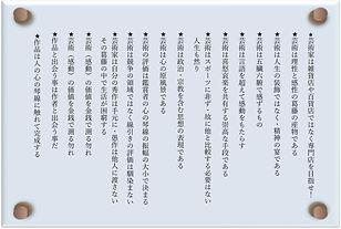 #虚空の諷刺花伝 (芸術*原本)105-1.jpg