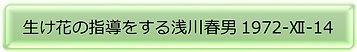 生け花の指導 ②.jpg