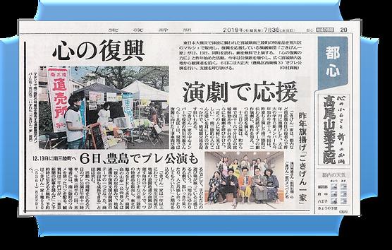 東京新聞*2019年UP用.png