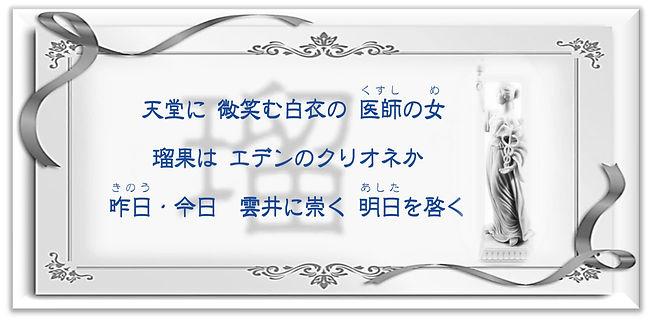 大谷瑠果に寄す-3.jpg