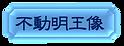 #不動明王像.png
