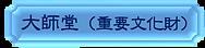#大師堂(重要文化財).png
