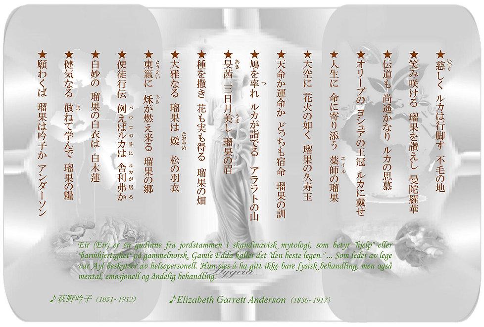 ♪大谷瑠果*101句集-6.jpg