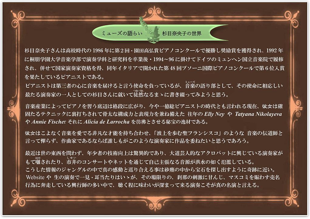♪杉目奈央子UP用原稿 B-1.jpg