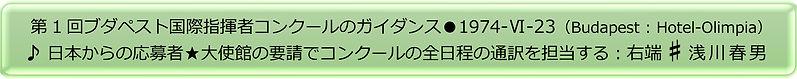 指揮者コンクール参加者 ②.jpg