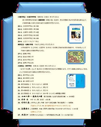 ♪宝物殿*目録  (黄色)-5-3.png