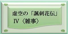 雑事*0.jpg