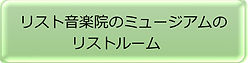 リストミュージアム ②.jpg