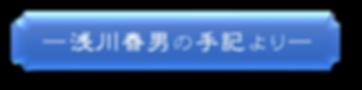 浅川春男の手記より-2.png
