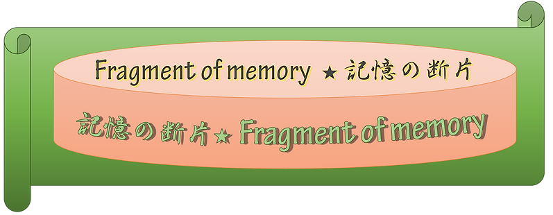 記憶の断片-2.png