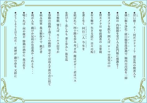 闘病記*本文3.jpg