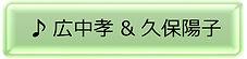 広中孝&久保陽子 ②.jpg