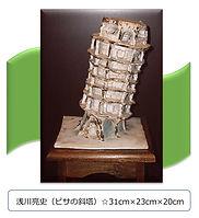 亮史作品(ピサの斜塔)65.jpg