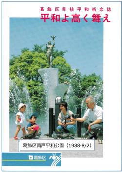 A青戸平和公園