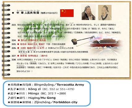 7中国*北朝鮮-1.jpg